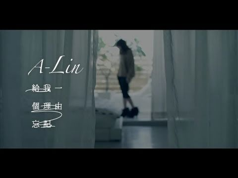 [Lyric Translation] A-lin –  Give Me A Reason To Forget You 給我一個理由忘記