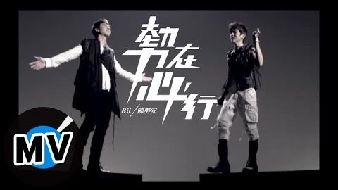 [Lyric Translation] Andrew Tan 陳勢安 feat. Bii 畢書盡 – Be Imperative 勢在必行