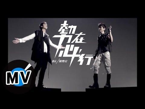 [Lyric Translation] Andrew Tan 陳勢安 feat. Bii 畢書盡 – Be Imperative 勢在必行
