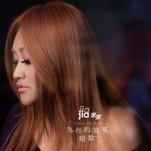 [Lyric Translation]  Jia Jia 家家 –  Singing For Your Loneliness 为你的寂寞唱歌