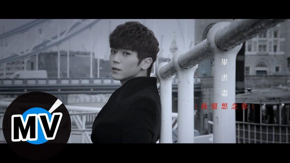 [Lyric Translation]  Bii – I Still Miss You 我還想念你
