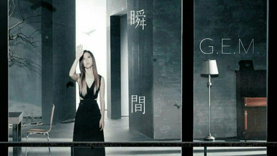 [Lyric Translation] G.E.M 鄧紫棋 – Moment 瞬間