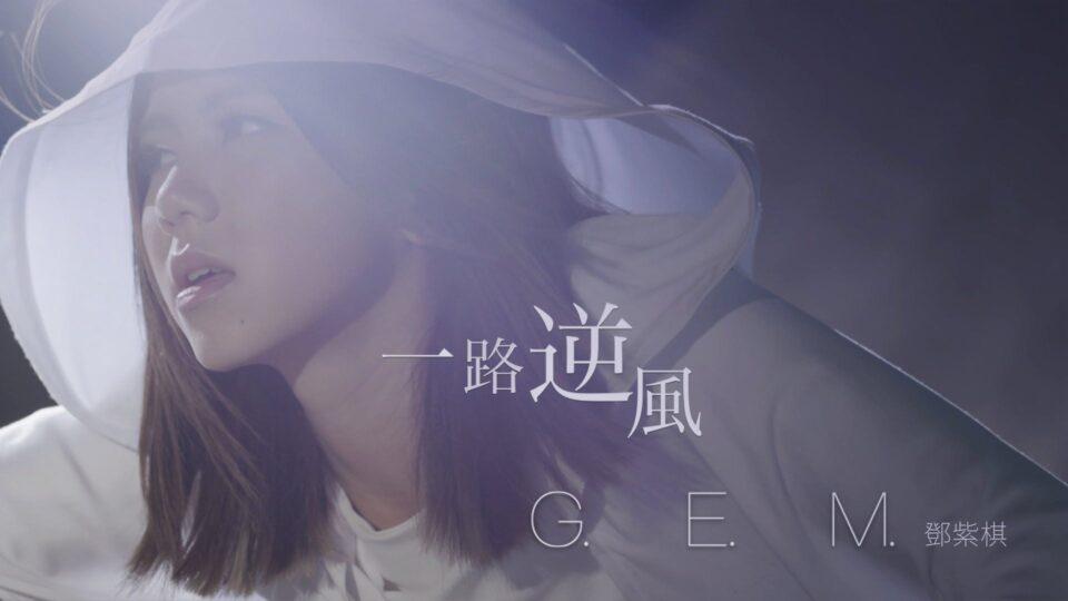 [Lyric Translation] G.E.M 鄧紫棋 – Against the Wind 一路逆風