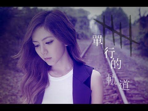 [Lyric Translation] G.E.M 鄧紫棋 – One Way Road 單行的軌道