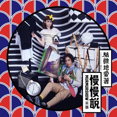 [Album Review] Murmurshow 慢慢說樂團 – Proudly Loving 驕傲地愛著 (2016)