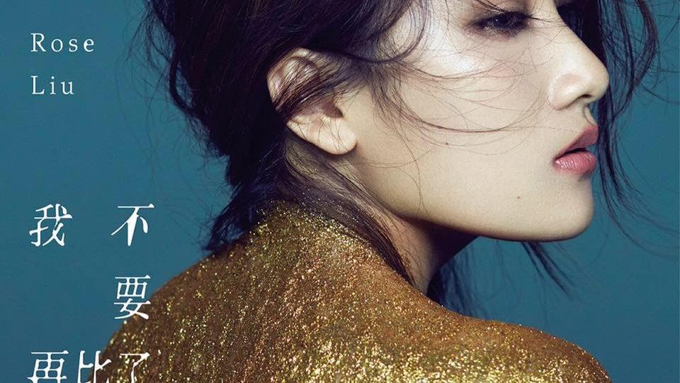 Rose Liu 劉明湘 – Judge Me Not 我不要再比了 (2016)