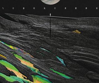 [Album Review] Guo Ding 郭頂 – Silent Star Stone 飛行器的執行週期 (2016)