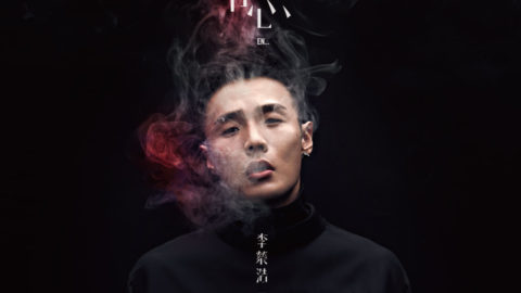 [Album Review] Ronghao Li 李榮浩 – En 嗯 (2017)