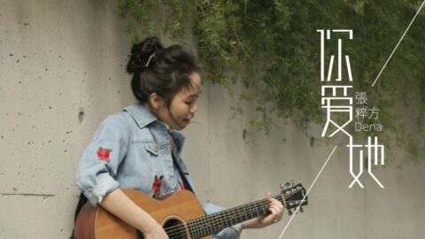 [Lyric Translation] Dena Chang 張粹方- You Love Her 你愛她