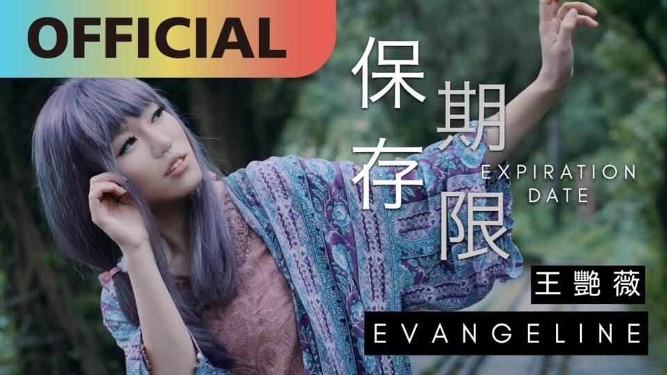 [Lyric Translation] Evangeline 王艷薇-Expiration Date 保存期限