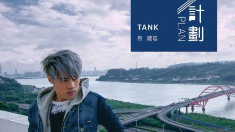 Tank Lu 呂建忠 Releases New Album 'New Plan 新計劃' After 9 Year Hiatus