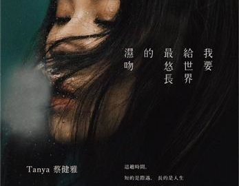 Tanya Chua Graces The Stage With All-New Album 'Tanya's Kisses For You 我要給世界最悠長的濕吻'