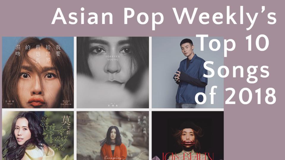 Asian Pop Weekly's Top Mandopop Songs of 2018