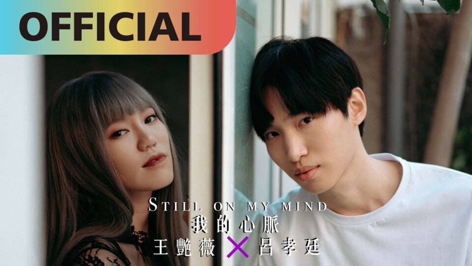 [Lyric Translation] Evangeline  王艷薇 & Lu Hsiao Ting 呂孝廷 – Still On My Mind 我的心脈
