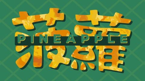 Interview with 'Pineapple 菠蘿' Team – Not Your Average Teen Web-series (Jane Chow, Peter Rafe, Tav Bartlett)