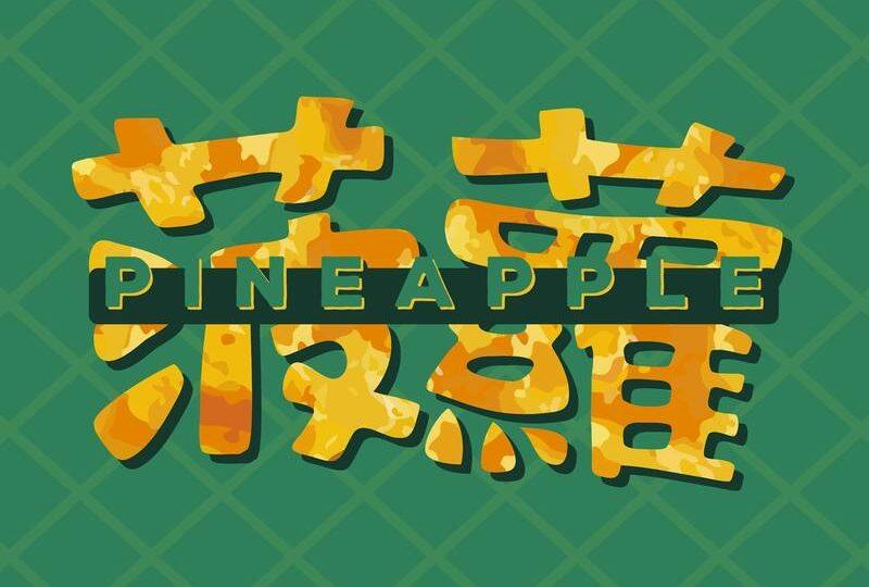 Interview with 'Pineapple 菠蘿' Team – Not Your Average Teen Web-series (Jane Chow, Peter Rafe, Tav Bartlett)