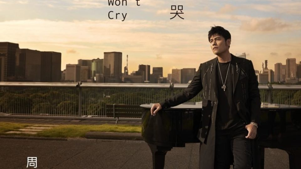 [Lyric Translation] Jay Chou 周杰倫 ft. Ashin 阿信 –  Don't Cry 說好不哭