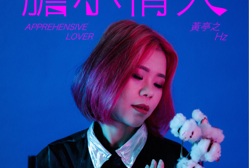 A-Mei Meets Rainie Yang in Tingzhi Hz's Latest Music Video & Single 'Apprehensive Lover 膽小情人'
