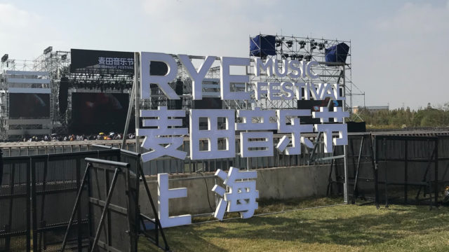 Live Review: Rye Music Festival 麥田音樂節 @ Shanghai International Music Village (2019)