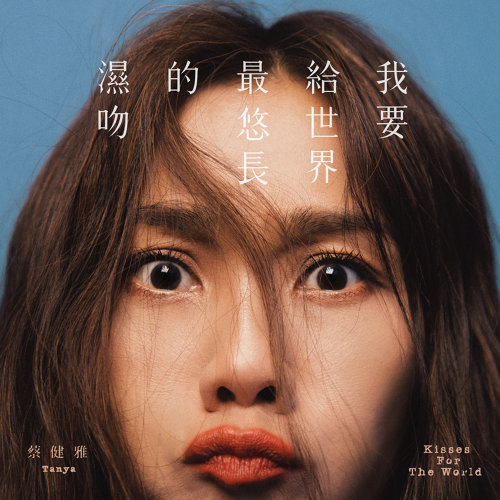 [Album Review] Tanya Chua 蔡健雅 – Kisses for the World 我要給世界最悠長的濕吻 (2018)