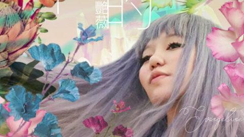 [Album Review] Evangeline王艷薇 – Wilder 框不住的愛 (2018)