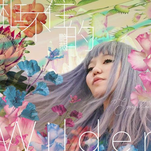 Evangeline王艷薇 – Wilder 框不住的愛 (2018)