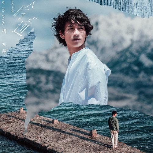 [Album Review] Kowen Ko 柯智棠 –  Songs of the Bards 吟遊 (2018)