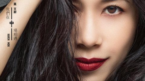 [Album Review] Karen Mok 莫文蔚 – Halftime 我們在中場相遇 (2018)