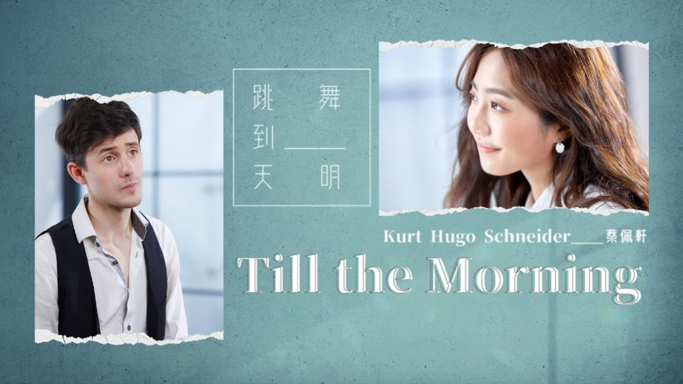 Ariel Tsai Releases Collab Single 'Till The Morning' With YouTuber Kurt Hugo Schneider