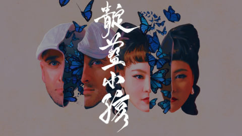 Indigo Soul Children 靛藍小孩 – Self-Titled Debut Album 同名專輯 (2019)