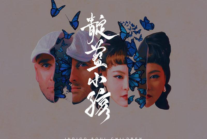 [Album Review] Indigo Soul Children 靛藍小孩 – Self-Titled Debut Album 同名專輯 (2019)