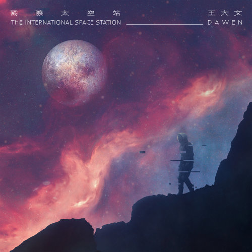 "Dawen Wang Returns With Unique Space-Themed Album ""The International Space Station"""