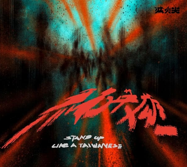 [Album Review] Fire E.X. 滅火器樂團 – Stand Up Like A Taiwanese 無名英雄 (2019)
