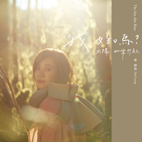 [Album Review] Fish Leong 梁靜茹 – The Sun Also Rises 我好嗎? 太陽如常升起 (2019)