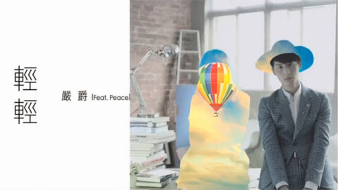 [Lyric Translation] Yen-j 嚴爵 feat. Peace – Lightly 輕輕