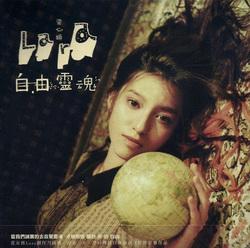 [Album Review] Lara Liang 梁心頤 – Free Spirit 自由靈魂 (2012)