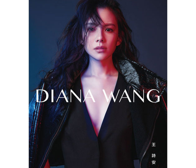 [Album Review] Diana Wang 王詩安 – Diana Wang EP (2016)