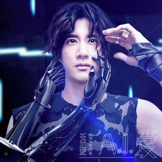 [Single Review] Wang Leehom 王力宏 – A.I. Love A.I. 愛 (September, 2017)