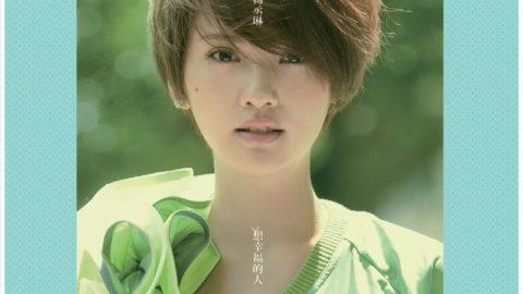 [Album Review] Rainie Yang 楊丞琳 – Wishing for Happiness 想幸福的人 (2012)