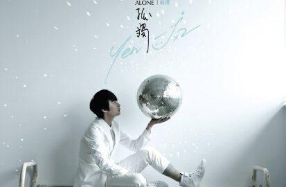 Yen-J 嚴爵 – Not Alone 不孤獨 (2011)