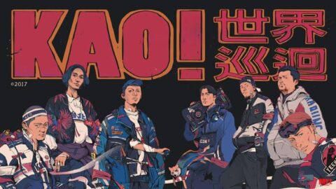 Legendary Taiwanese Hip Hop Label KAO!INC. Bringing Unique Taiwanese Cool To New York & LA This November