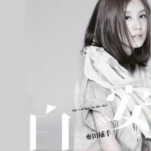 [Album Review] Ann Bai 白安 – Catcher in the Rye 麥田捕手 (2012)