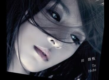 [Album Review] Hebe Tien 田馥甄 – To Hebe (2010)