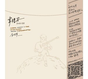 [Album Review] William Wei 韋禮安 – Someone is Waiting 有人在等我 (2012)