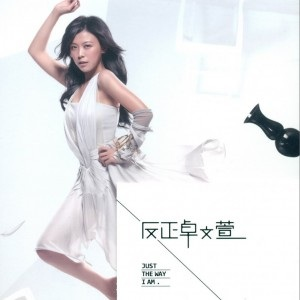 [Album Review] Genie Zhuo 卓文萱 – Just the Way I Am 反正 卓文萱 (2011)