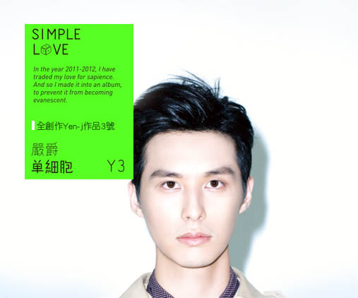 [Album Review] Yen-J 嚴爵 – Simple Love 單細胞 (2012)