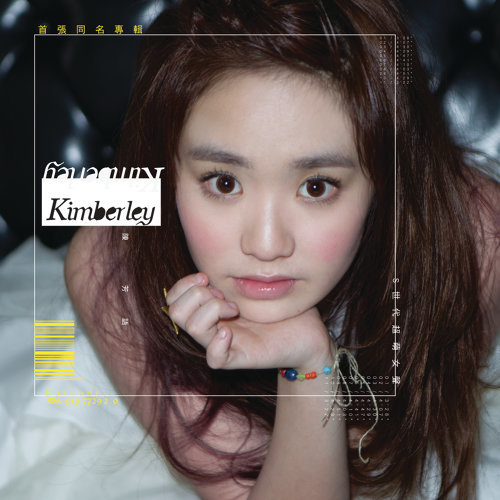 [Lyric Translation] Kimberley Chen 陳芳語 – I Can't Be Without You 沒有辦法沒有你