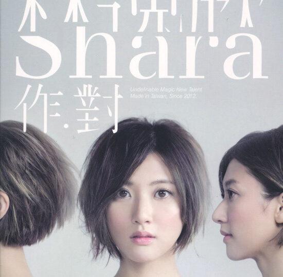 [Album Review] Shara Lin 林逸欣 – Opposition 作對 (2012)