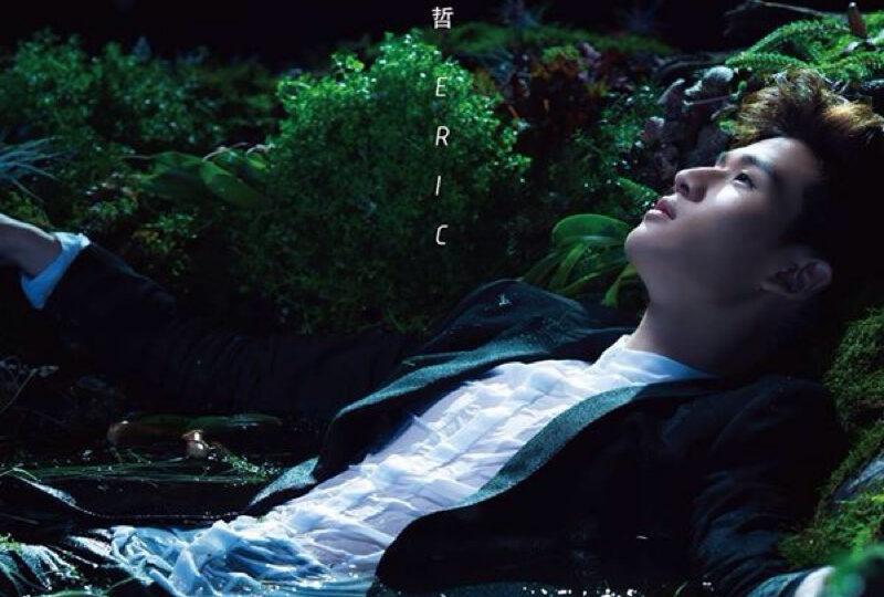 [Lyric Translation] Eric Chou 周興哲 – My Way To Love 學著愛