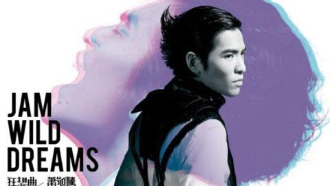 Jam Hsiao 蕭敬騰 – Wild Dreams 狂想曲 (2011)